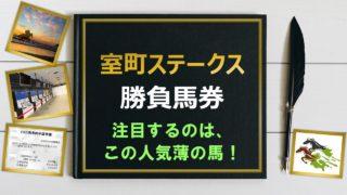 京都メインレース・室町ステークス勝負馬券